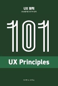 UX 원칙