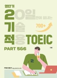 커넥츠 영단기 영단기 2기적 TOEIC Part 5&6