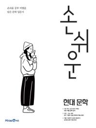 손쉬운 고등 현대 문학(2021)