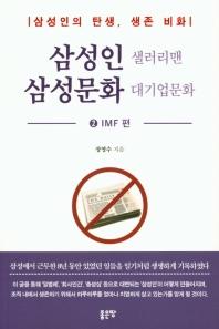 삼성인 샐러리맨 삼성문화 대기업문화. 2: IMF 편