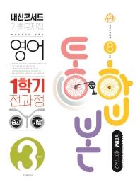 내신콘서트 중학 영어 중3-1 중간+기말 통합본 기출문제집(YBM 송미정)(2021)