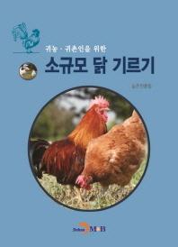 귀농 귀촌인을 위한 소규모 닭 기르기