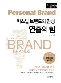 퍼스널 브랜드의 완성, 연출의 힘(큰글자책)