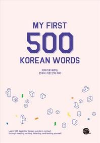이야기로 배우는 한국어 기본 단어 500