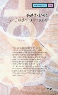 꿈: 남한산성 100처 100시