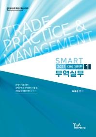 SMART 무역실무. 1(2021 대비)