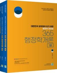 365 행정학개론 세트(전3권)