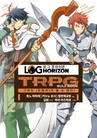 로그 호라이즌 TRPG Rule Book