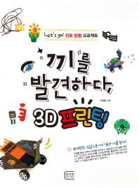 끼를 발견하다 3D프린팅
