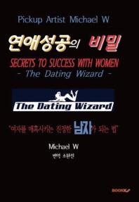 픽업아티스트 Michael W의 연애성공의 비밀