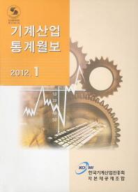 기계산업통계월보(2012 1)