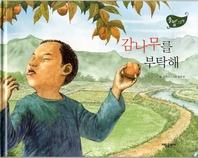 감나무를 부탁해_풀잎 그림책 시리즈 48