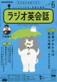 NHKラジオラジオ英會話  2021.06