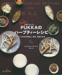 英國發人氣ブランド!!PUKKAのハ-ブティ-レシピ ハ-ブの力で淨化し,育み,元氣になる
