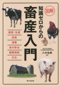 圖解知識ゼロからの畜産入門 飼育.生産 流通 消費 食の安全 國際情勢 文化