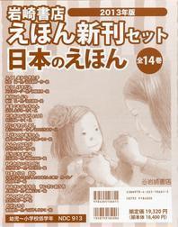 岩崎書店えほん新刊セット2013年版 日本のえほん 14卷セット
