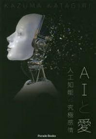 AIと愛 人工知能VS究極感情