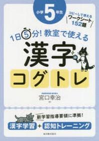 1日5分!敎室で使える漢字コグトレ 漢字學習+認知トレ-ニング 小學5年生