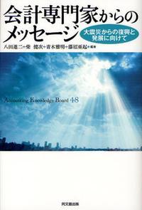 會計專門家からのメッセ―ジ 大震災からの復興と發展に向けて ACCOUNTING KNOWLEDGE BOARD 48