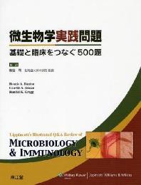 微生物學實踐問題 基礎と臨床をつなぐ500題