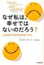なぜ私は,幸せではないのだろう? 人生を變える「幸せ型」思考システム