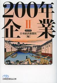 200年企業 2
