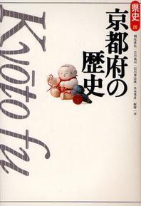 京都府の歷史