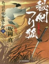 秘劍つり狐 あっぱれきゅう谷愼十郞 5
