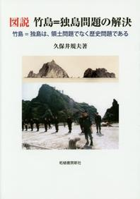 圖說竹島=獨島問題の解決 竹島=獨島は,領土問題でなく歷史問題である