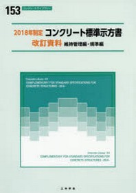 コンクリ-ト標準示方書改訂資料 2018年制定維持管理編.規準編