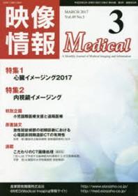 映像情報MEDICAL VOL.49NO.3(2017.3)