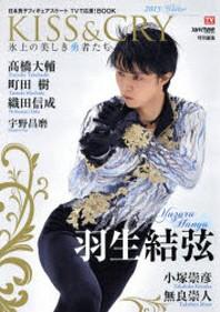KISS & CRY 日本男子フィギュアスケ-トTVで應援!BOOK 2015WINTER 氷上の美しき勇者たち