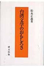 台灣文學のおもしろさ