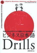 ビジネス日本語DRILLS 外國人のための「ビジネス敬語」から「會社訪問」まで