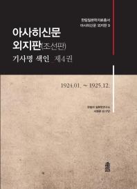 아사히신문 외지판(조선판) 기사명 색인. 4: 1924.01~1925.12