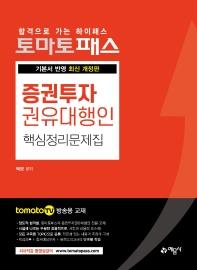 토마토패스 증권투자권유대행인 핵심정리문제집