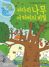 키다리 나무 아저씨의 비밀