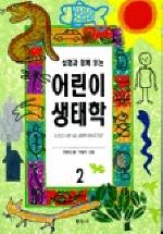 어린이 생태학 2
