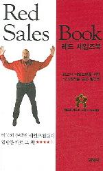레드 세일즈북(Red Sales Book)