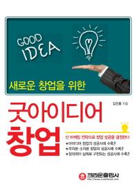 굿아이디어 창업