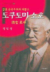 도쿠토미 소호