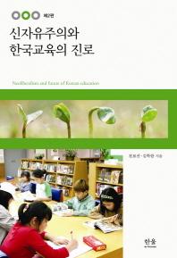 신자유주의와 한국교육의 진로