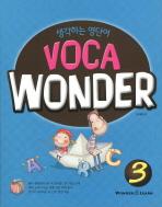 생각하는 영단어 VOCA WONDER. 3