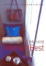 신경옥 스타일(INTERIOR BEST)