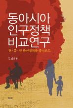 동아시아 인구정책 비교연구