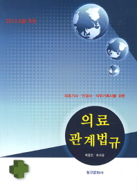 의료기사 안경사 의무기록사를 위한 의료관계법규(2013. 8월 개정)