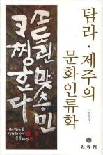 탐라 제주의 문화인류학