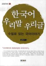 한국어 우리말 우리글: 수필로 읽는 국어이야기