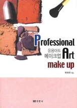 PROFESSIONAL ART MAKE UP (응용메이크업)