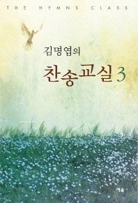 김명엽의 찬송교실. 3